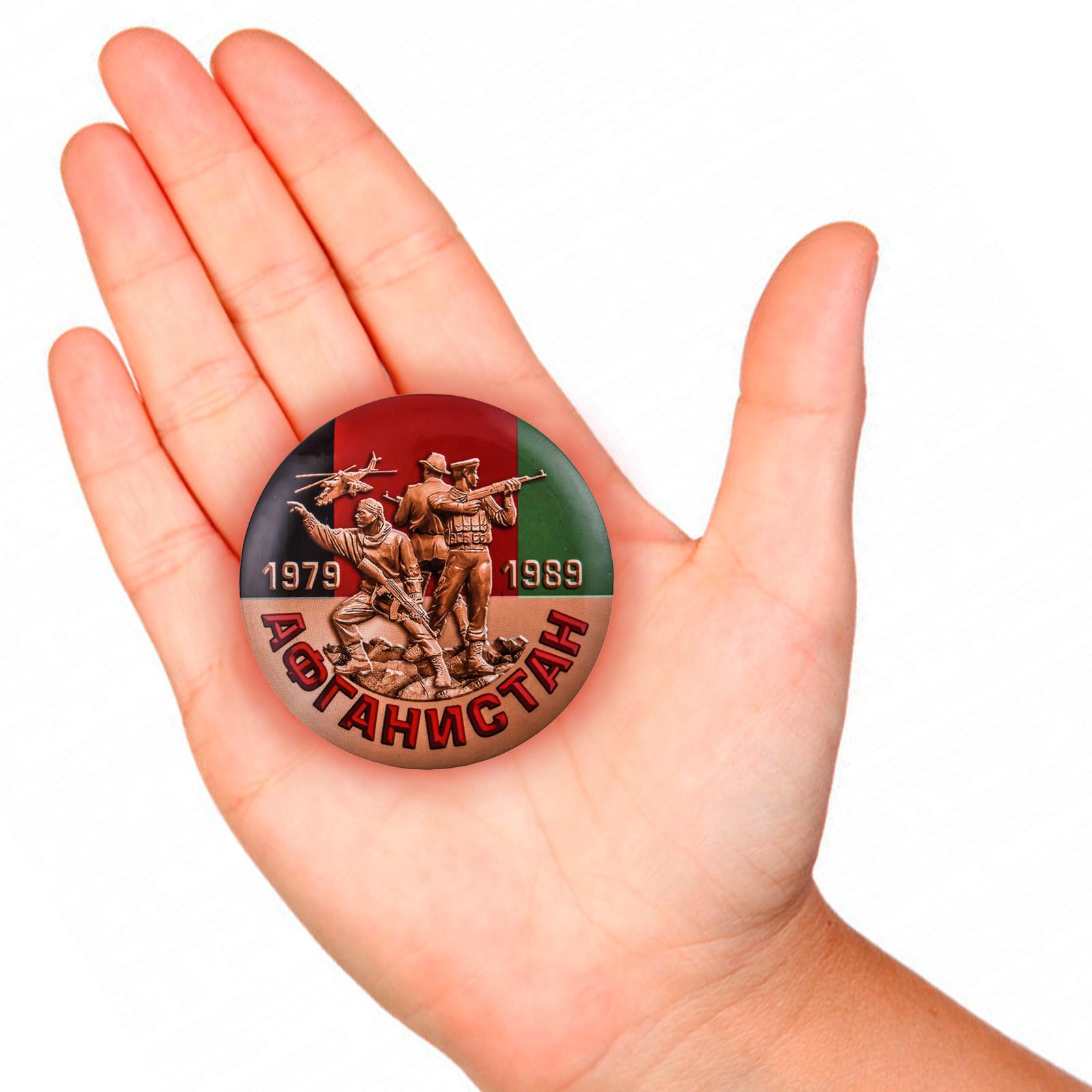Закатный подарочный значок для афганца с доставкой