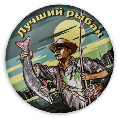 """Закатный сувенирный значок """"Лучший рыбак"""""""