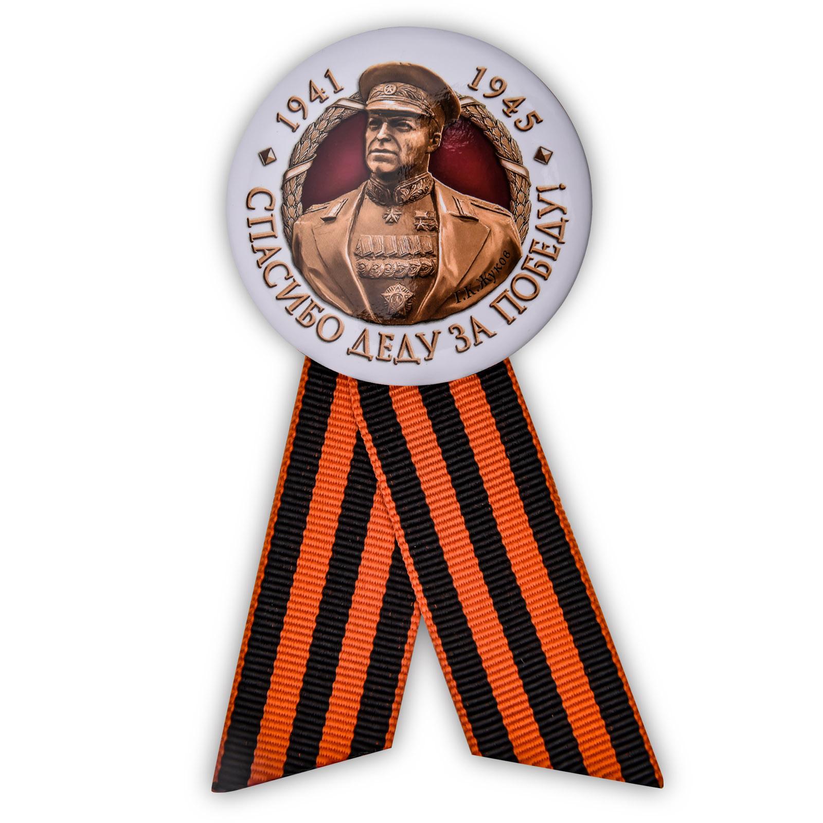 Закатный сувенирный значок Маршал Победы