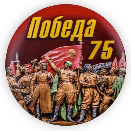 Закатный сувенирный значок на 75 лет Победы