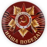 Закатный сувенирный значок с орденом ВОВ