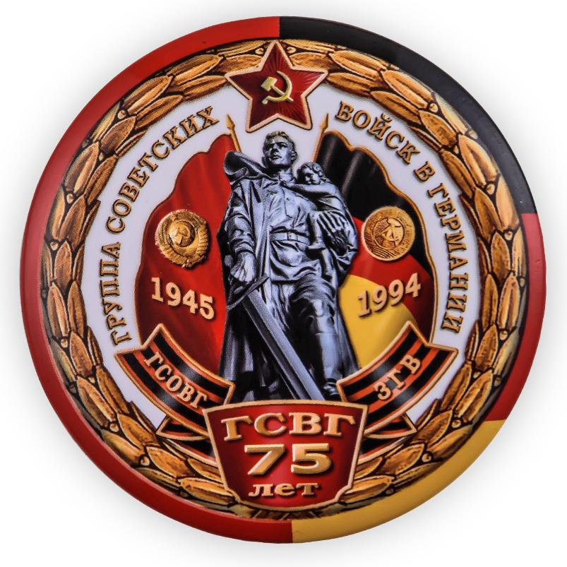 Закатный сувенирный значок ветерану ГСВГ