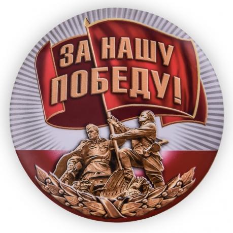 """Закатный сувенирный значок """"За нашу Победу"""""""