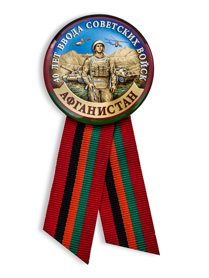 Закатный значок «40 лет ввода Советских войск в Афганистан»