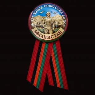Закатный значок «40 лет ввода Советских войск в Афганистан» в Военпро
