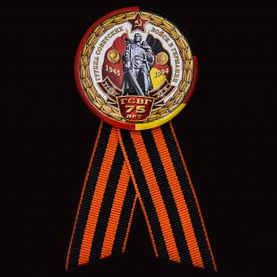 Закатный значок «75 лет ГСВГ» в Военпро