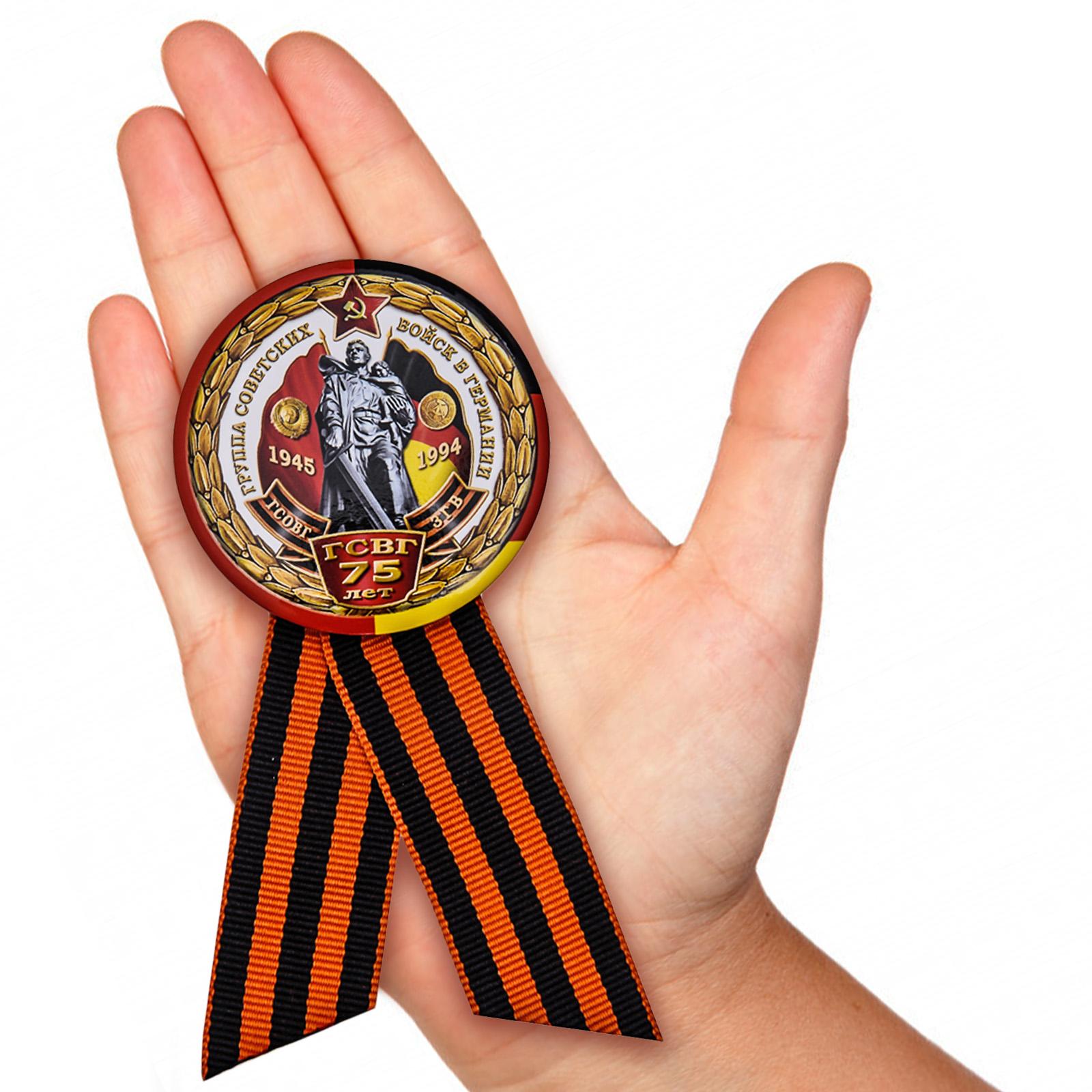 Заказать закатный значок «75 лет ГСВГ»