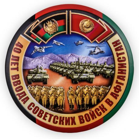 """Закатный значок """"Афганистан. 40 лет"""""""