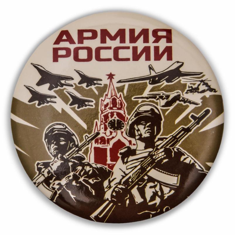 Закатный значок «Армия России»