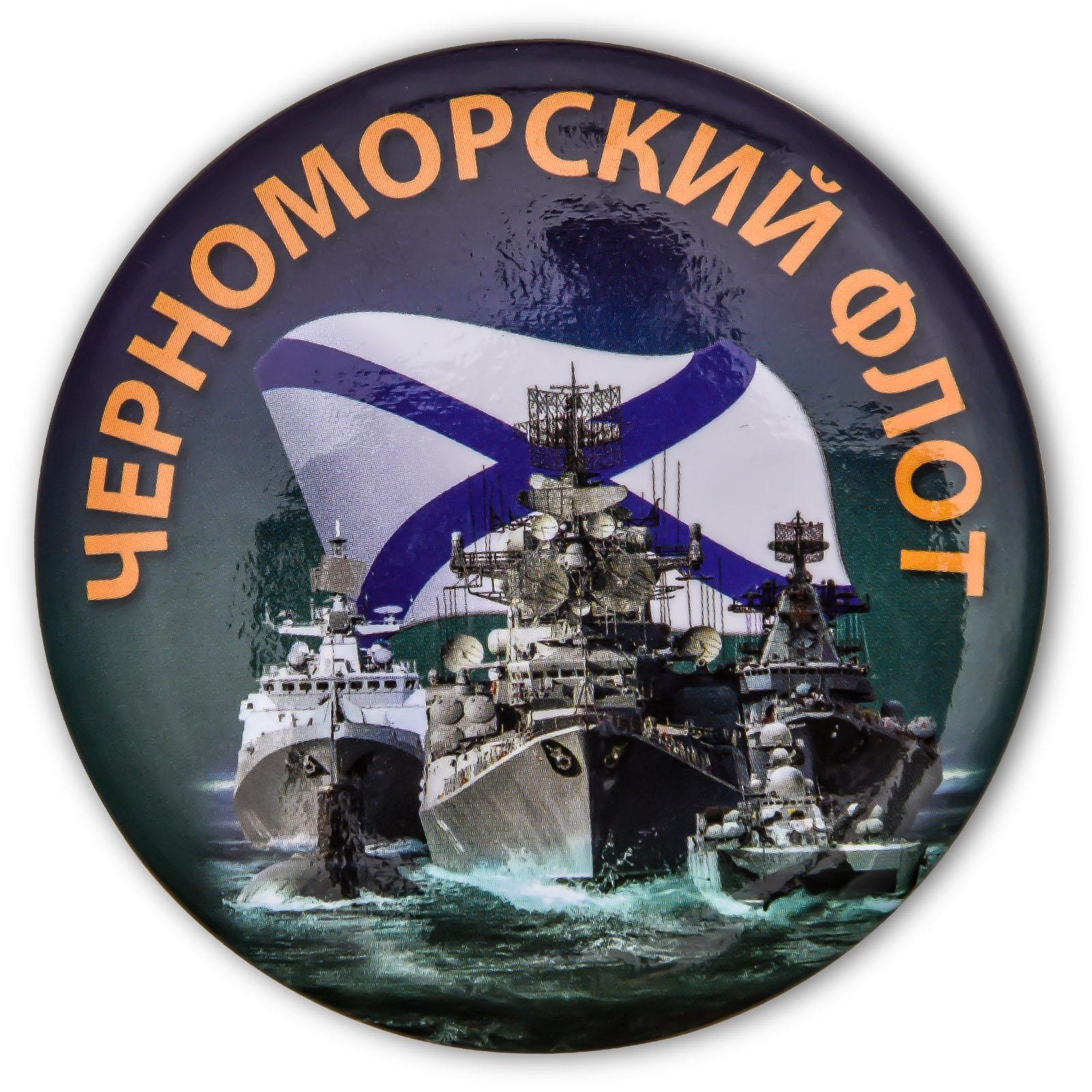 Закатный значок Черноморский флот