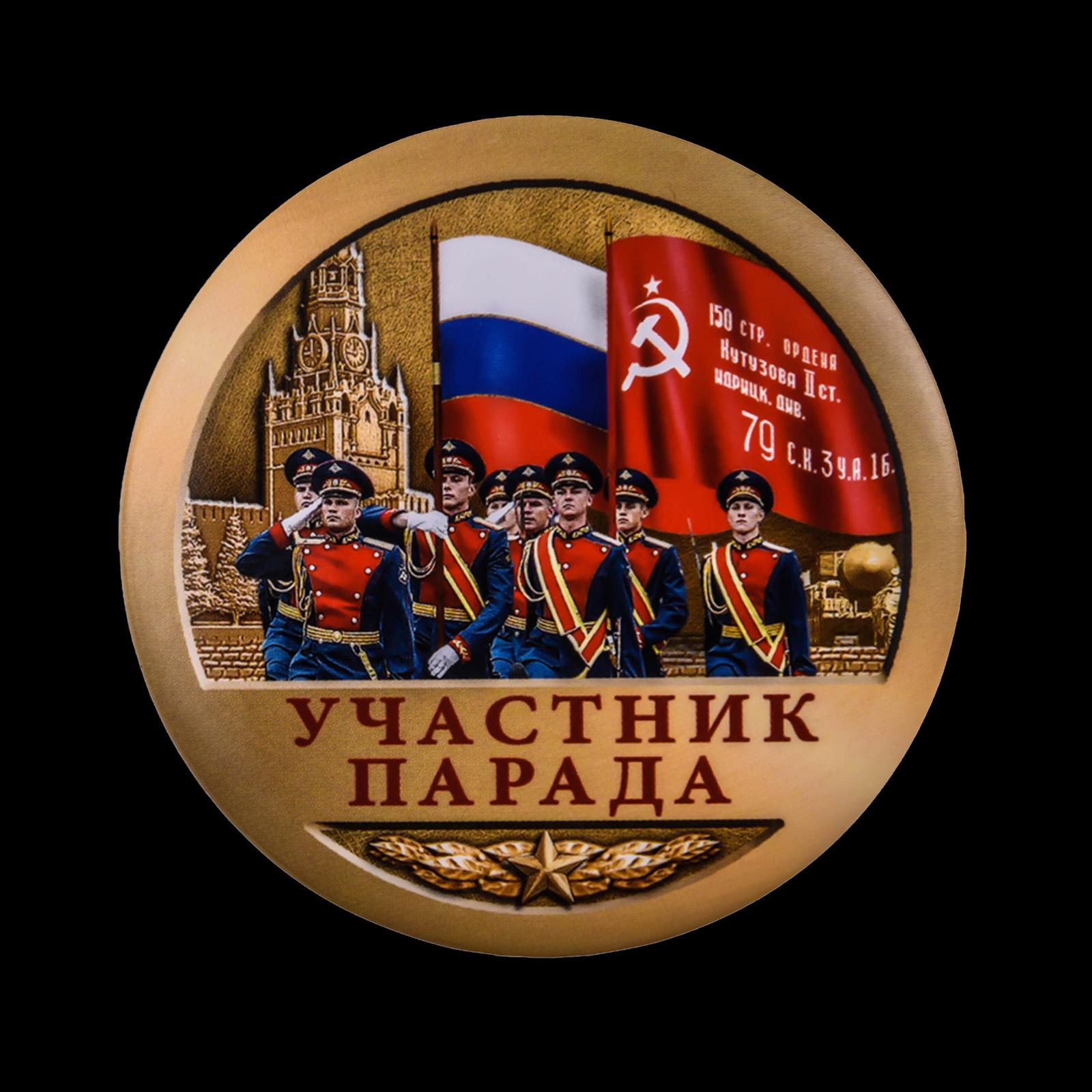 Закатный значок для участника парада на день Победы - авторский дизайн