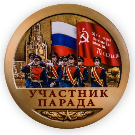 Закатный значок для участника парада на день Победы