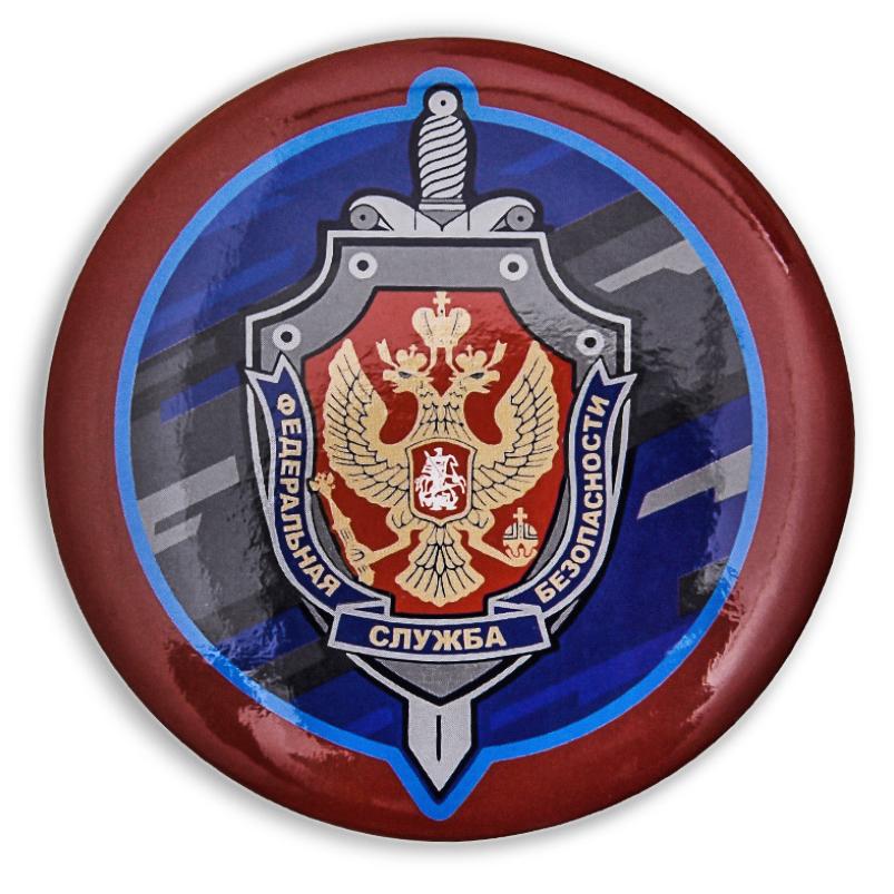Закатный значок «ФСБ»