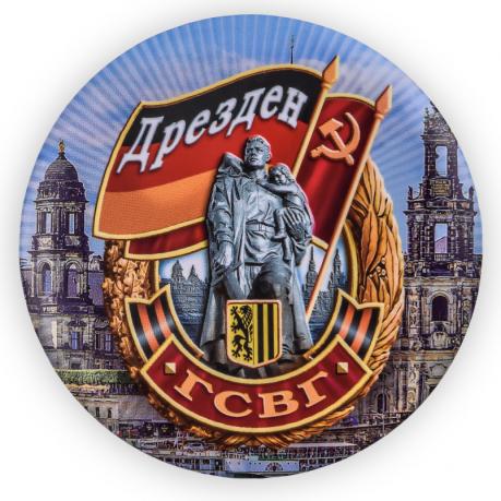 """Закатный значок """"ГСВГ. Дрезден"""""""