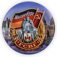 """Закатный значок """"ГСВГ. Магдебург"""""""