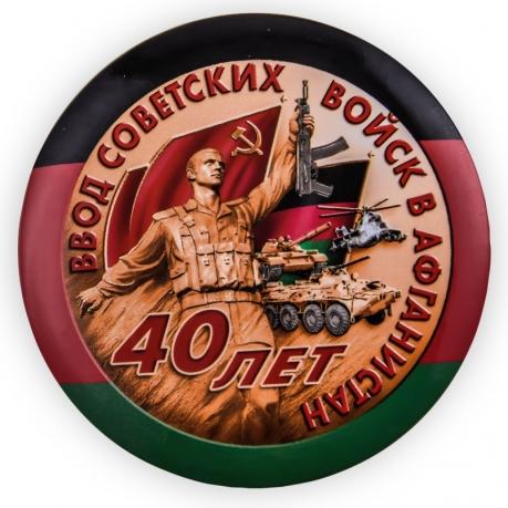 Закатный значок к 40-летию ввода войск в Афганистан