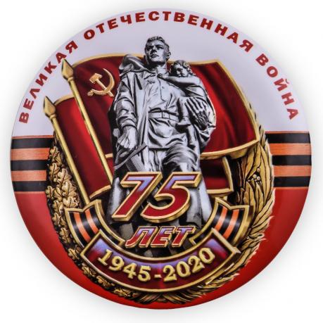 Закатный значок к 75-летию Победы
