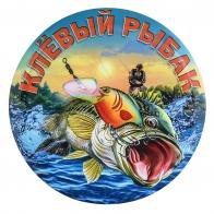 """Закатный значок """"Клёвый рыбак"""""""