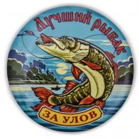 """Закатный значок Лучшему рыбаку """"За улов"""""""