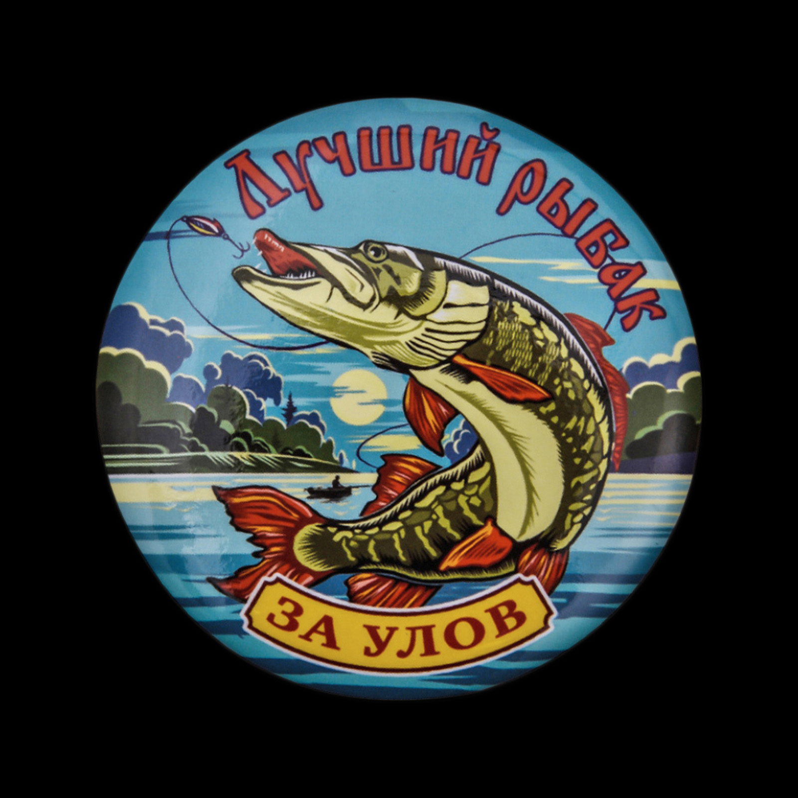 """Закатный значок Лучшему рыбаку """"За улов"""" с доставкой"""
