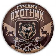 Закатный значок «Лучший охотник»