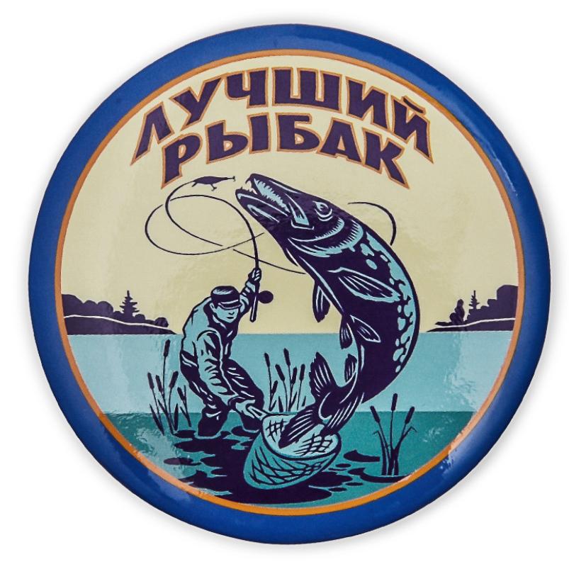 Закатный значок «Лучший рыбак»