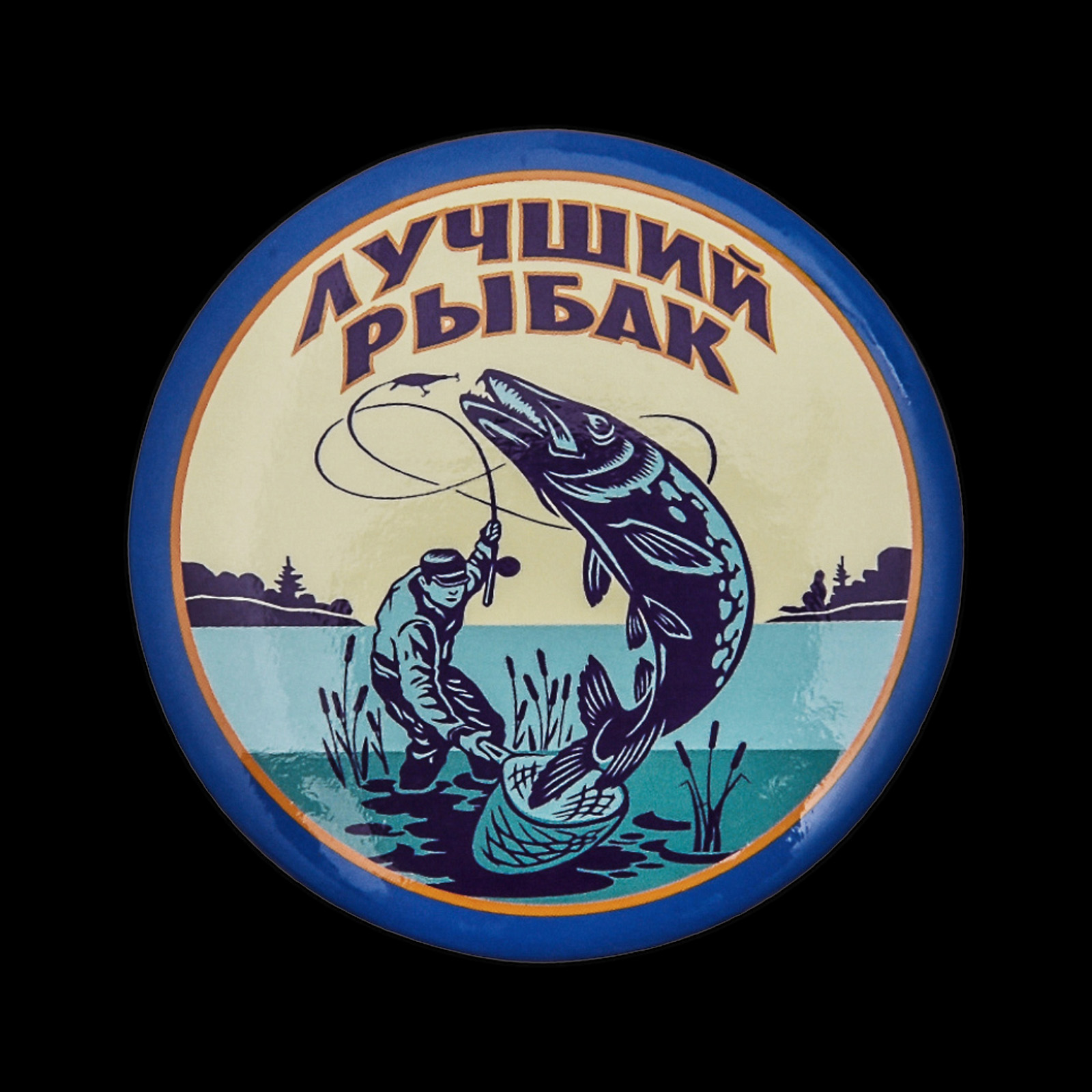 Закатный значок «Лучший рыбак» от Военпро