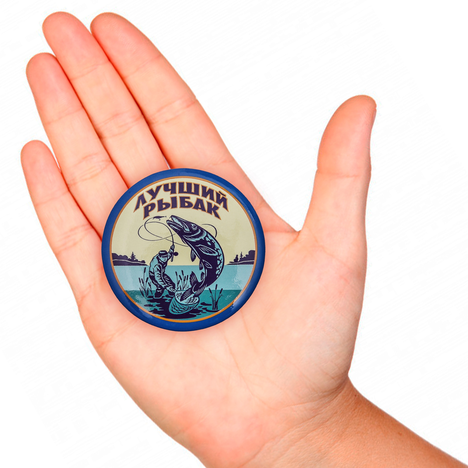 Заказать закатный значок «Лучший рыбак»