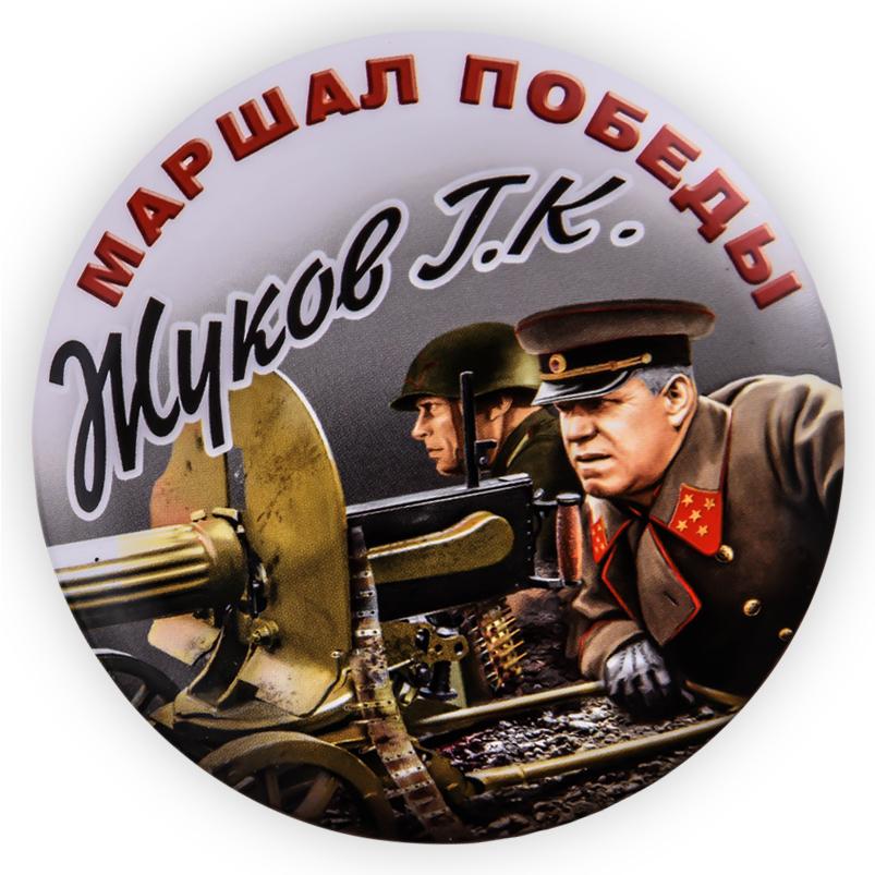 """Закатный значок """"Маршал Жуков"""""""
