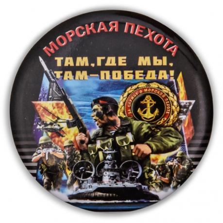 "Закатный значок ""Морская пехота"""