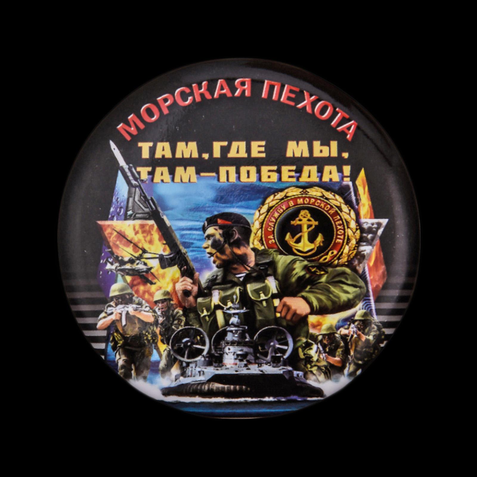 """Закатный значок """"Морская пехота"""" от Военпро"""