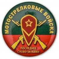 Закатный значок Мотострелковые войска