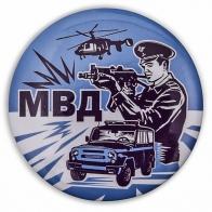 Закатный значок «МВД»