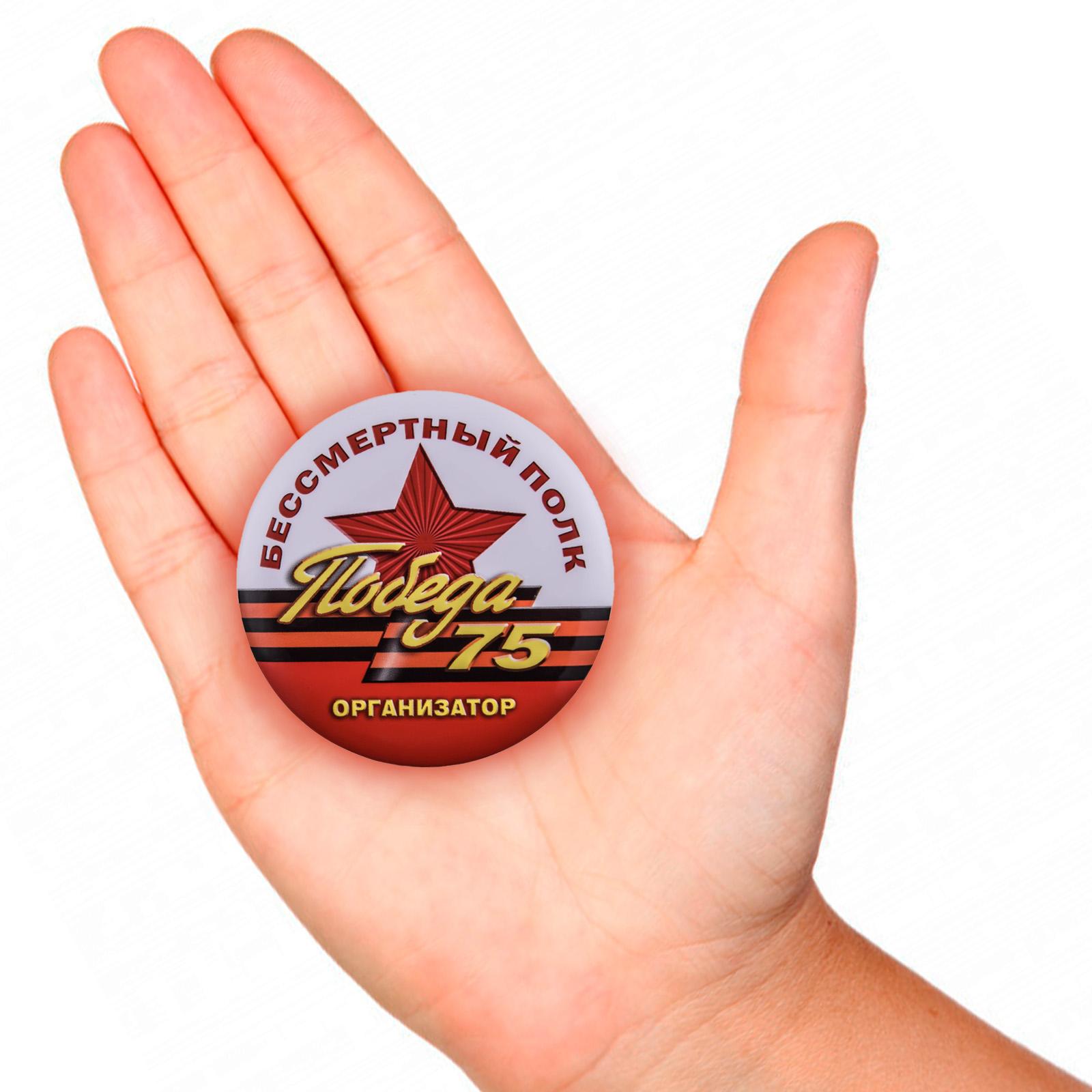 Закатный значок организатору Бессмертного полка - вид на руке