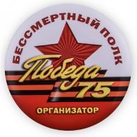 Закатный значок организатору Бессмертного полка