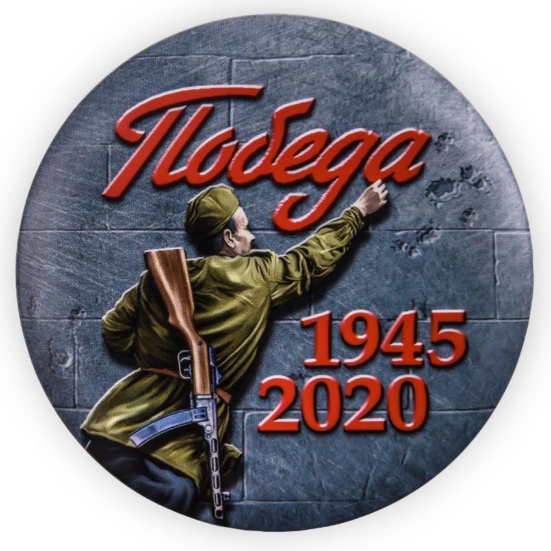 "Закатный значок ""Победа. 1941-1945"""