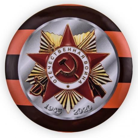 "Закатный значок ""Победа. 1945-2020"""