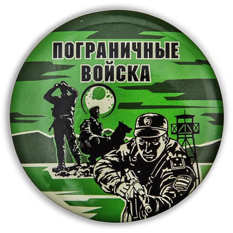 Закатный значок «Пограничные войска»