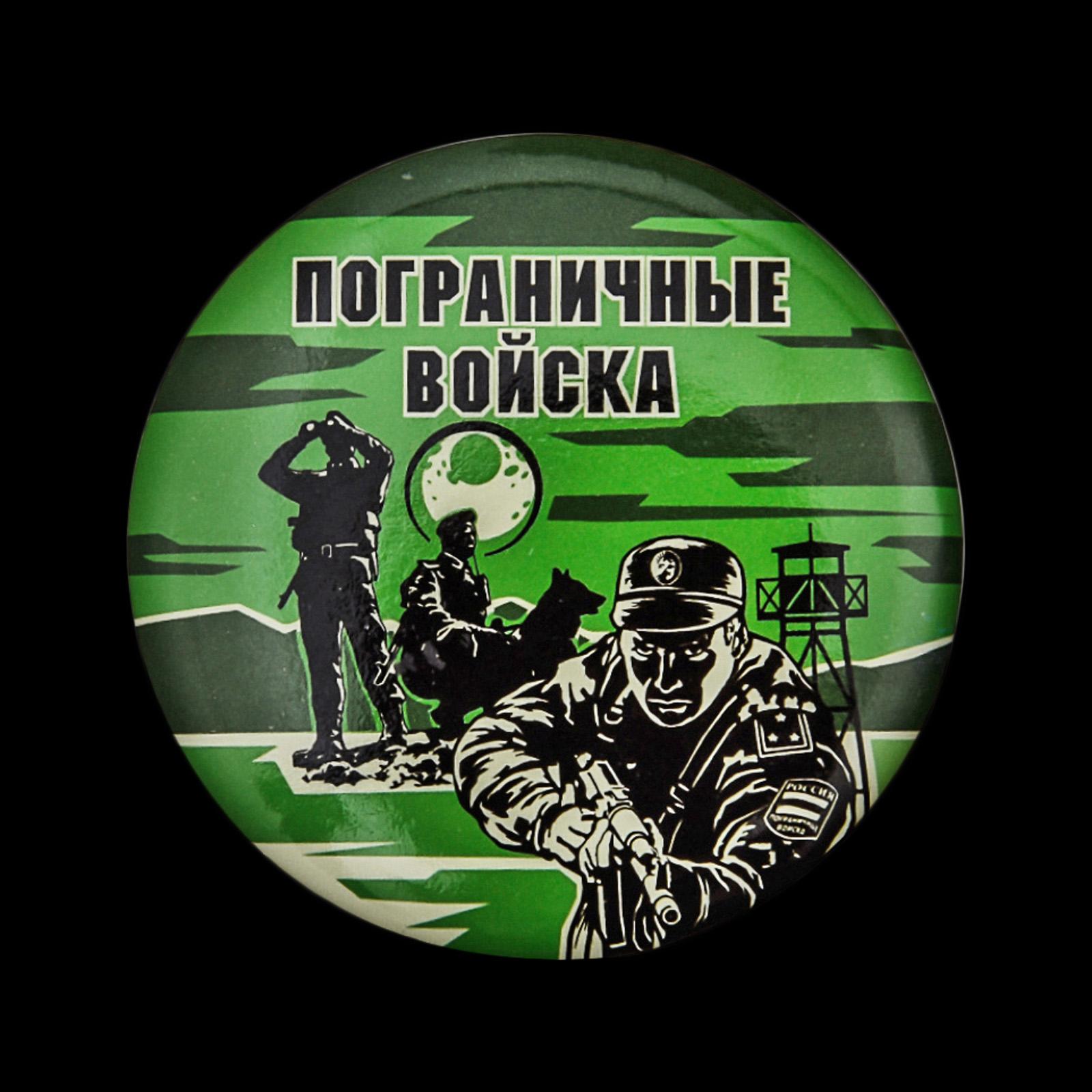 Закатный значок «Пограничные войска» от Военпро