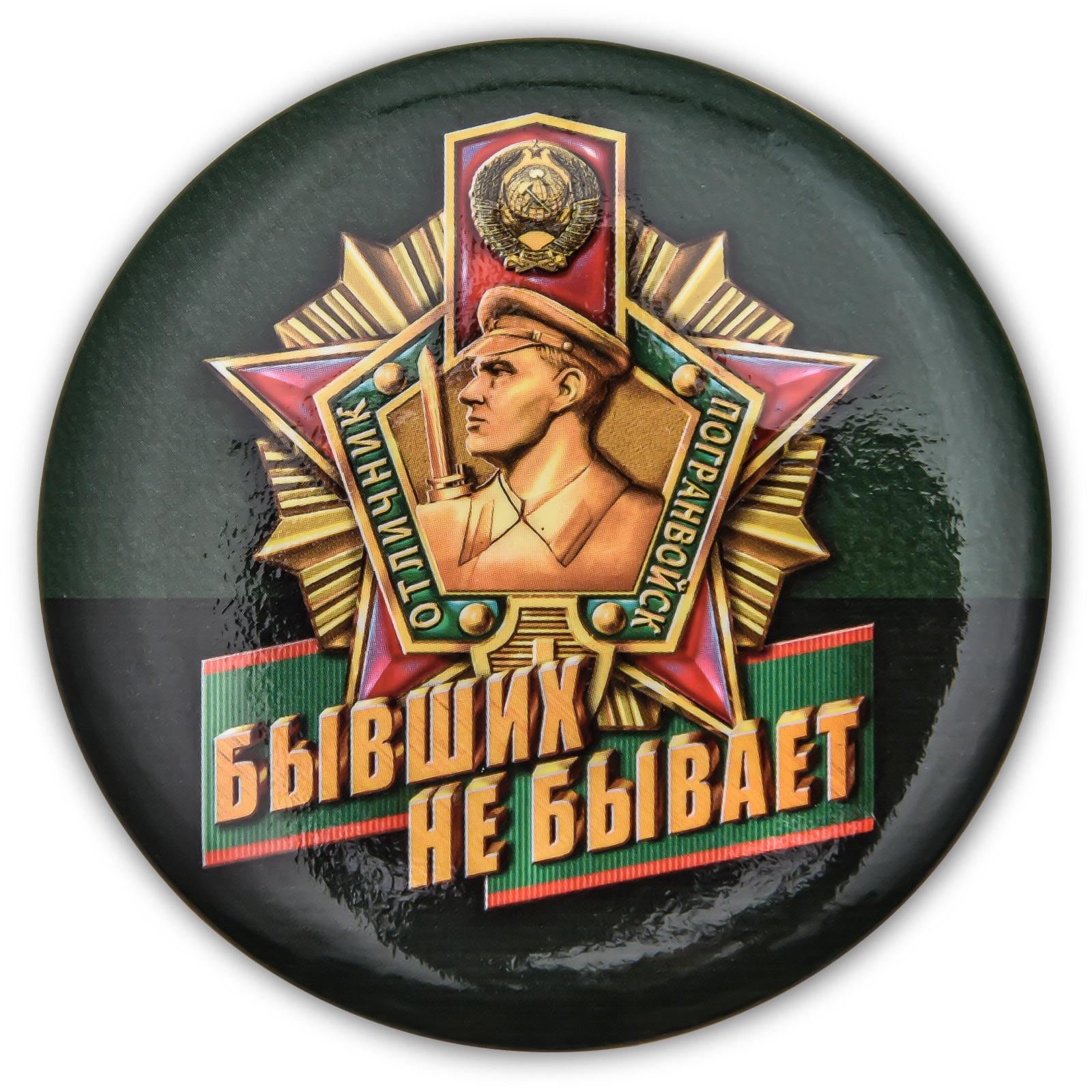 Закатный значок Погранвойск СССР