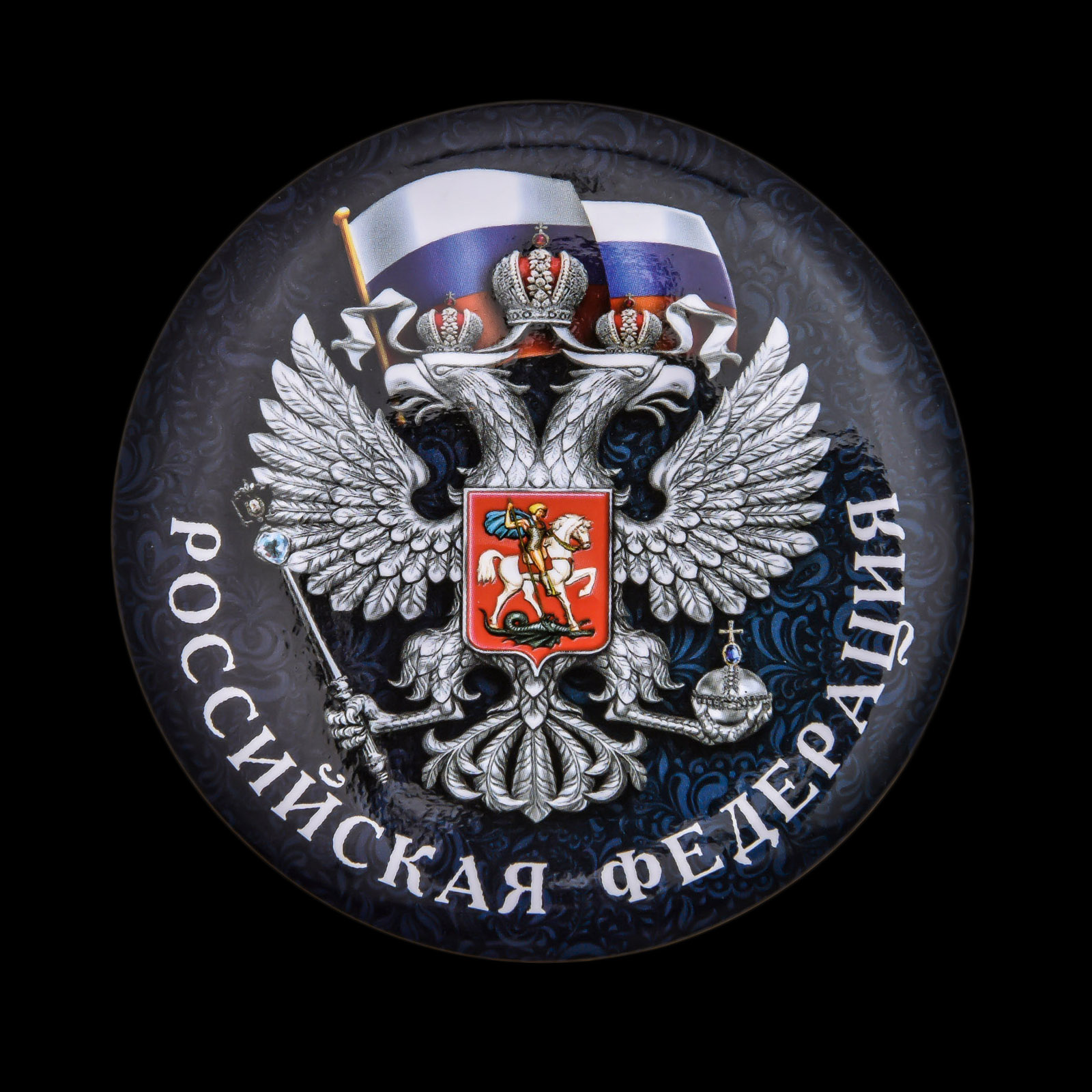 Закатный значок с гербом РФ