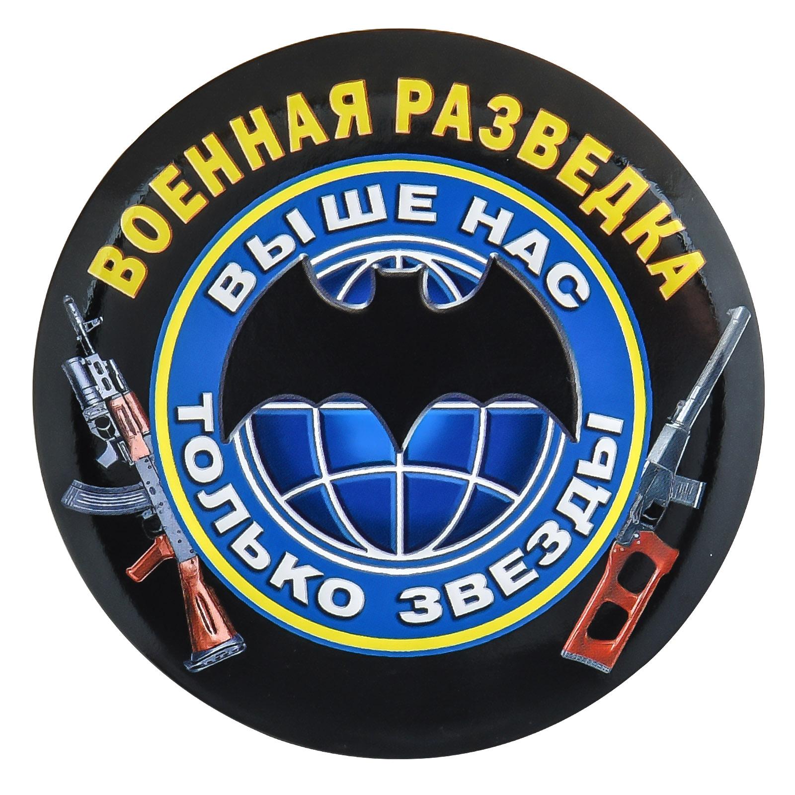 Закатный значок с символикой Военной разведки