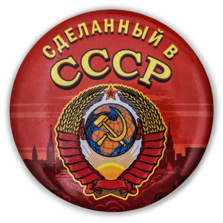 """Закатный значок """"Сделанный в СССР"""""""