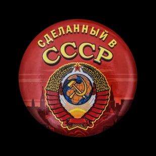 """Закатный значок """"Сделанный в СССР"""" с доставкой"""