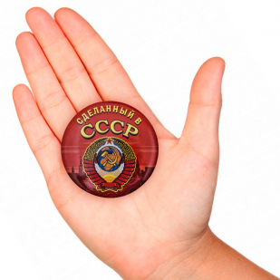 """Заказать закатный значок """"Сделанный в СССР"""""""