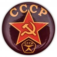 Закатный значок Советский