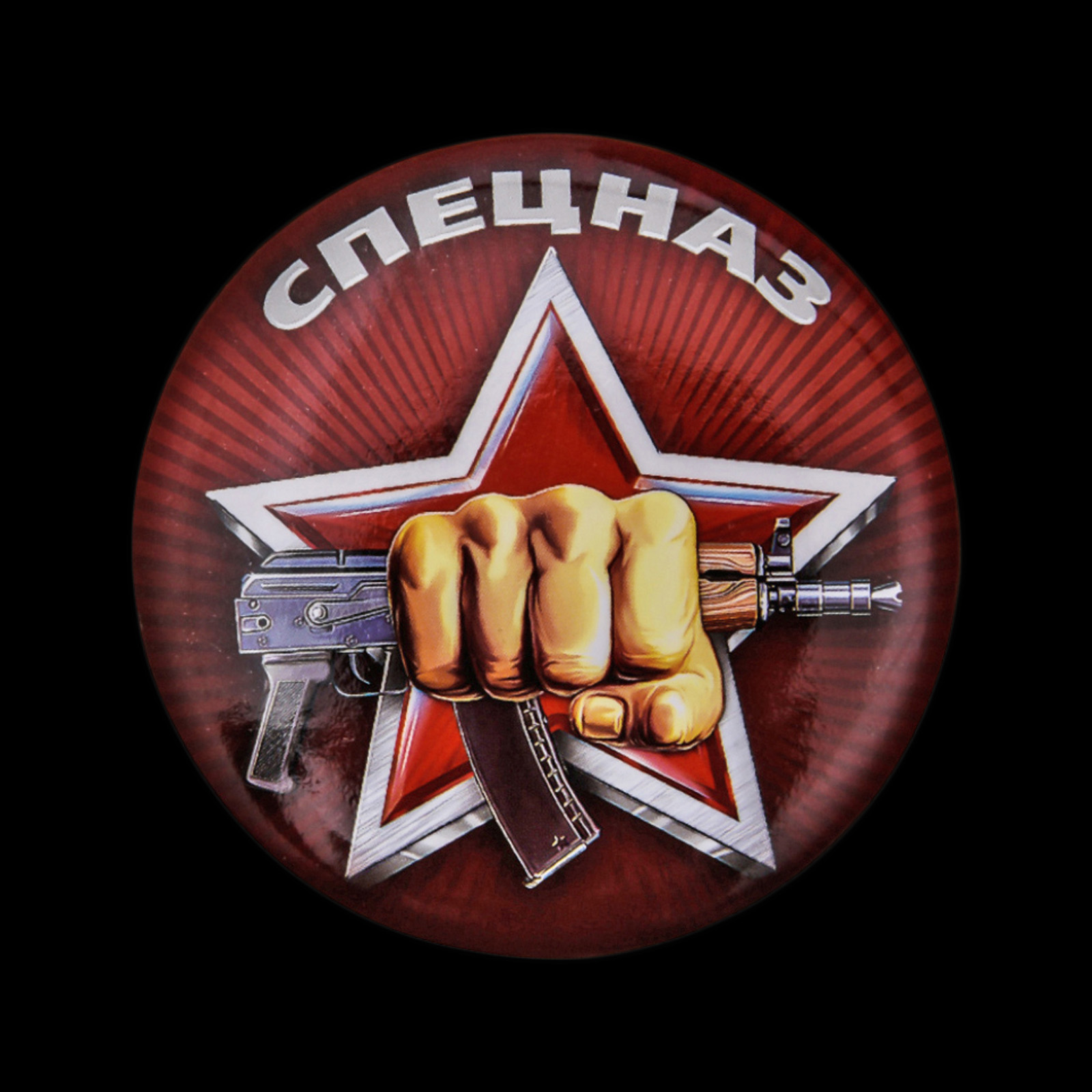 """Закатный значок """"Спецназ Росгвардии"""" в Военпро"""