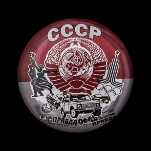 Закатный значок «СССР» от Военпро