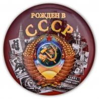 Закатный значок-сувенир для рожденных в СССР