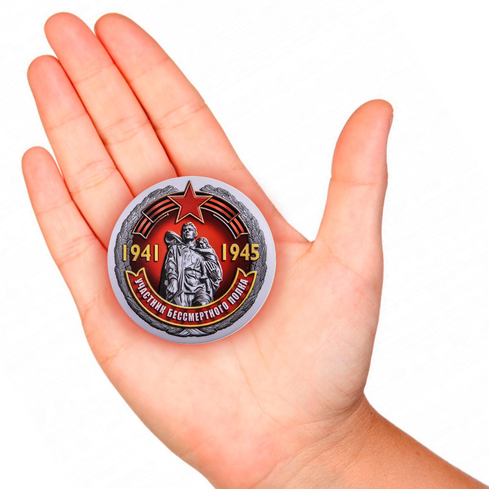 Закатный значок-сувенир для участника Бессмертного полка оптом